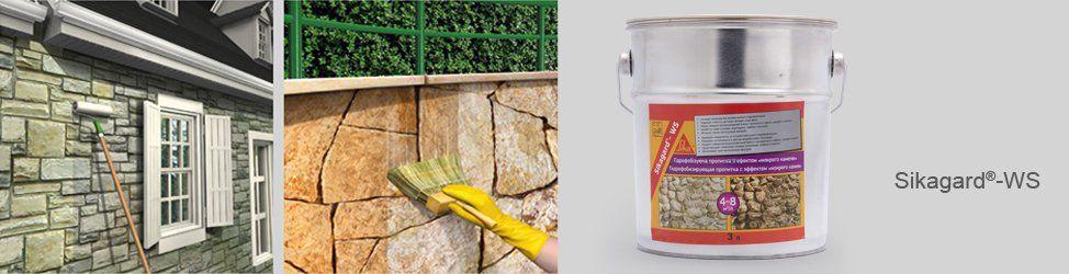 Sikagard-WS (Сикагард-ВС) - Защитно-декоративная пропитка на силан-силоксановой основе для минеральных поверхностей.