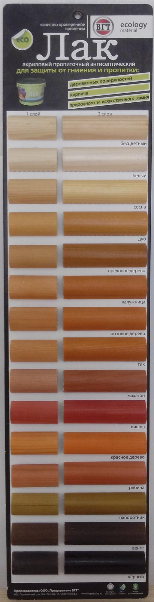 ВГТ Лак акриловый пропиточный антисептический - цветовая гамма